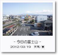 - 今日の富士山 - 2012年3月19日