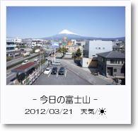 - 今日の富士山 - 2012年3月21日