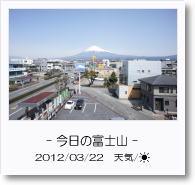 - 今日の富士山 - 2012年3月22日