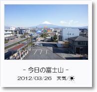 - 今日の富士山 - 2012年3月26日