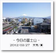 - 今日の富士山 - 2012年3月27日