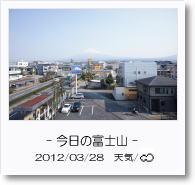 - 今日の富士山 - 2012年3月28日