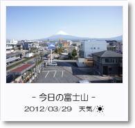 - 今日の富士山 - 2012年3月29日