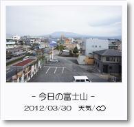 - 今日の富士山 - 2012年3月30日