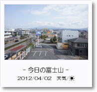 - 今日の富士山 - 2012年4月2日