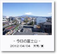 - 今日の富士山 - 2012年4月4日