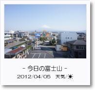 - 今日の富士山 - 2012年4月5日