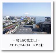 - 今日の富士山 - 2012年4月9日