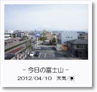 - 今日の富士山 - 2012年4月10日