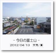 - 今日の富士山 - 2012年4月13日