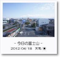 - 今日の富士山 - 2012年4月18日