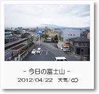 - 今日の富士山 - 2012年4月22日