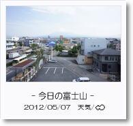 - 今日の富士山 - 2012年5月7日