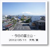 - 今日の富士山 - 2012年5月11日