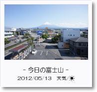 - 今日の富士山 - 2012年5月13日