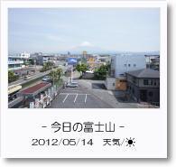 - 今日の富士山 - 2012年5月14日