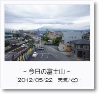 - 今日の富士山 - 2012年5月22日