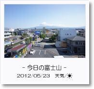 - 今日の富士山 - 2012年5月23日