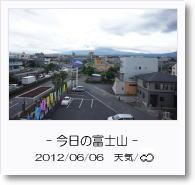- 今日の富士山 - 2012年6月6日