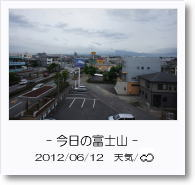 - 今日の富士山 - 2012年6月12日