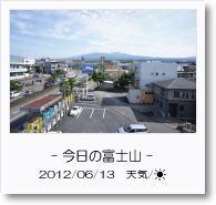 - 今日の富士山 - 2012年6月13日