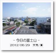 - 今日の富士山 - 2012年6月29日