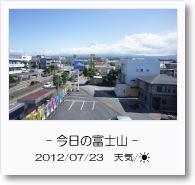 - 今日の富士山 - 2012年7月23日
