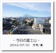 - 今日の富士山 - 2012年7月31日