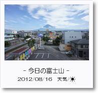 - 今日の富士山 - 2012年8月16日