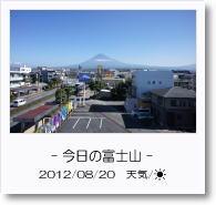 - 今日の富士山 - 2012年8月20日