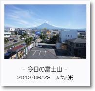 - 今日の富士山 - 2012年8月23日