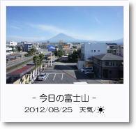 - 今日の富士山 - 2012年8月25日
