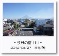 - 今日の富士山 - 2012年8月27日