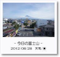 - 今日の富士山 - 2012年8月28日