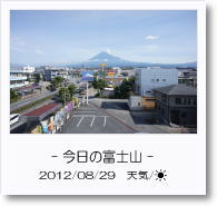 - 今日の富士山 - 2012年8月29日