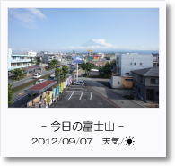 - 今日の富士山 - 2012年9月7日