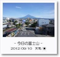 - 今日の富士山 - 2012年9月10日