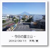 - 今日の富士山 - 2012年9月11日