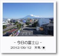- 今日の富士山 - 2012年9月12日