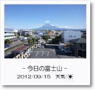 - 今日の富士山 - 2012年9月15日