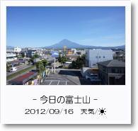 - 今日の富士山 - 2012年9月16日