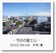 - 今日の富士山 - 2012年9月24日