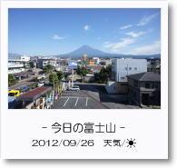 - 今日の富士山 - 2012年9月26日