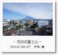 - 今日の富士山 - 2012年9月27日