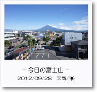- 今日の富士山 - 2012年9月28日