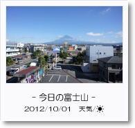 - 今日の富士山 - 2012年10月1日