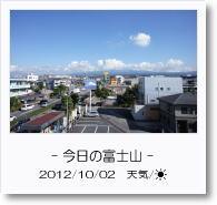 - 今日の富士山 - 2012年10月2日