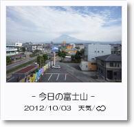 - 今日の富士山 - 2012年10月3日