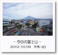 - 今日の富士山 - 2012年10月9日