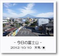 - 今日の富士山 - 2012年10月10日